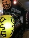Hiraishi_gaikan