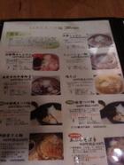 Hananoki_menu