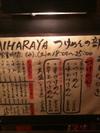 Aiharaya_2