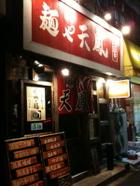 Tenho_gaikan