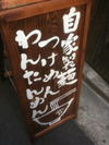 Hayashimaru_kanban