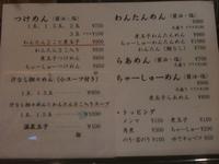 Hayashimaru_menu