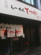 Tetsuya_gaikan