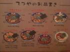 Tetsuya_menu