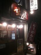 Makotoya_gaikan