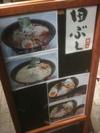 Tabushi_menu