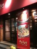 Akanasuya_gaikan