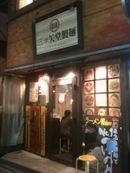 Mitsuya_gaikan