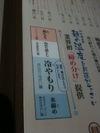 Mitsuya_system