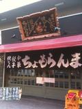 Cyomoranma_gaikan