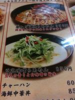 Hokuto_menu