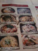 Wanoshinobi_menu