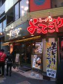 Yottekoya_gaikan