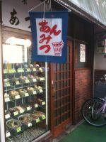Azuma_gaikan
